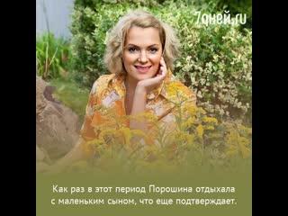 Мария Порошина впервые показала своего мужчину