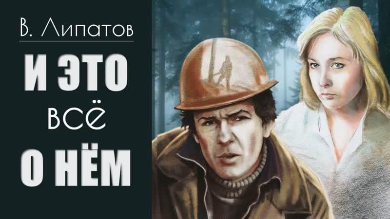 Фильм И это всё о нём 6 серий 1978 детектив драма