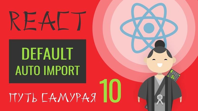 10 Уроки React JS default опасность плагин auto import