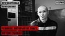 ЧЕЛОВЕК, КОТОРЫЙ НЕ ЗНАЕТ, ПОЧЕМУ УБИВАЛ. 1 СЕРИЯ. ПРИГОВОРЁННЫЕ ПОЖИЗНЕННО Криминальная Россия