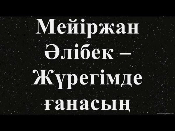 Мейіржан Әлібек Жүрегімде ғанасың жаңа ән