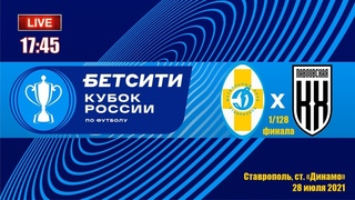 Футбол. Кубок России 2021/2022. 1/128 финала. Динамо (Ставрополь) - Кубань-Холдинг.