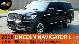 2018 Lincoln Navigator L Reserve 3,5 л 450 л.с| Почему выгодно везти  3-х летние авто из США?