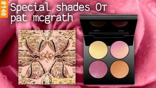 тени Pat Mcgrath Ritualistic Rose | special shades | Палетка, с которой стоить начинать знакомство?