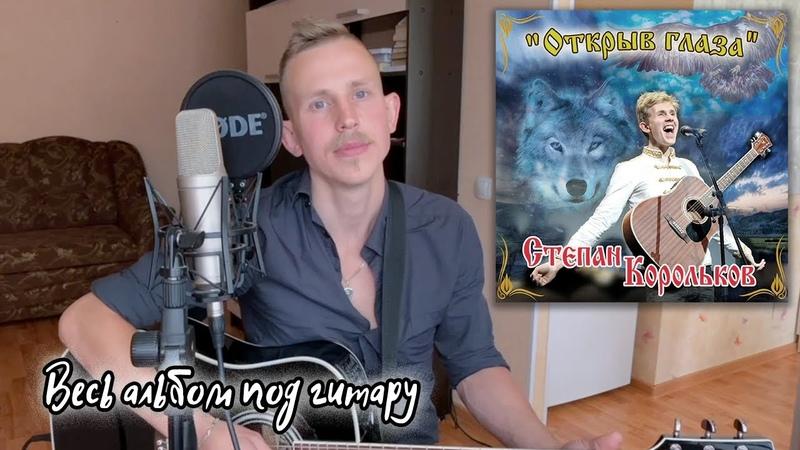 Авторские песни под гитару Альбом Открыв глаза Степан Корольков