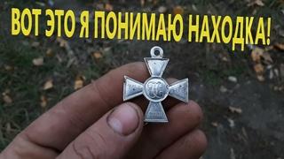 ГЕОРГИЕВСКИЙ КРЕСТ! СУПЕР НАХОДКА! ТХ-850! РАЗВЕДКА НОВЫХ МЕСТ!