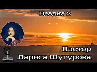 Бездна 2