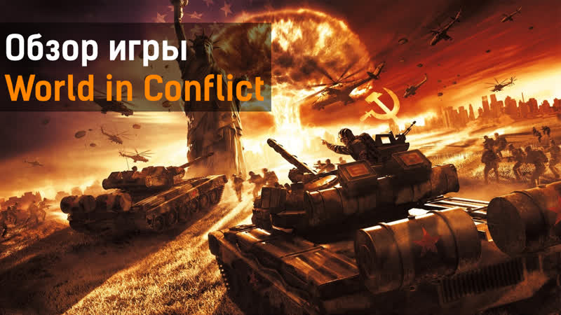 Антивоенные игры это ложь Обзор игры World in Conflict Soviet Assault от Жорыча Кабанчега Перезалив в ВК