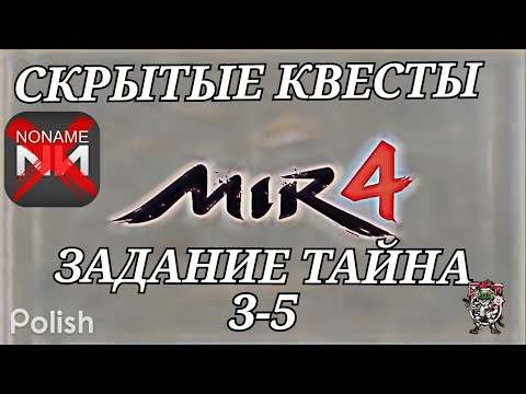 Mir4 🔥Тайна Ложь и лицемерие🔥3 5
