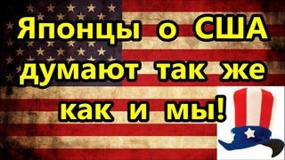 США  НОВОСТИ  Что думают японцы о Америке сегодня//Столица Мира,Leon Weinstein,Америка американцы