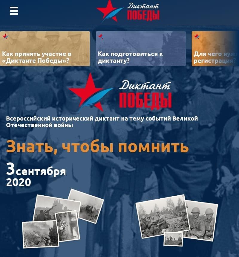 Третьего сентября пройдёт Всероссийский исторический диктант на тему событий Великой Отечественной войны