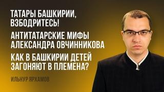 Татары Башкирии, взбодритесь   Антитатарские мифы Овчинникова   В Башкирии детей загоняют в племена
