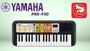 Детский синтезатор Yamaha PSS-F30