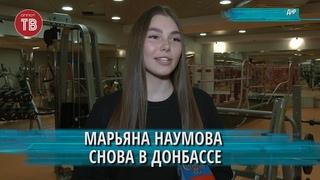 Марьяна Наумова снова в Донбассе