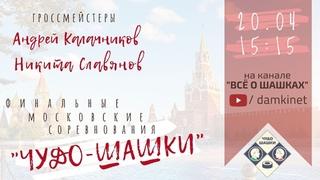 Чудо-шашки - Финальные Московские Соревнования (Андрей Калачников и Никита Славянов) ()