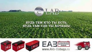 Видеоролик про с/х аккумуляторы ЕЛАБ