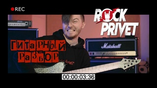Jony/ Агата Кристи / Reflex - Комета / Моряк / Non Stop (Гитарный Разбор ROCK PRIVET)