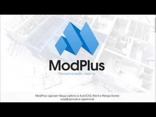 Фильтры ModPlus для Renga Architecture