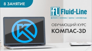 Курс Компас-3D от Флюид-лайн 8 занятие ()