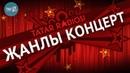 ТАТАРЧА СОЛЯНКА| Татар радиосының Җанлы концерты - 2017