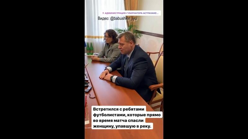 Астраханский губернатор наградил героев
