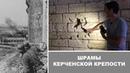 Шрамы Керченской крепости Повторяем путь последних защитников
