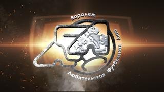 СШ-15 2010 - Олимпик НУ 09. ЛФЛ Воронеж Дети, U-12 (2009)