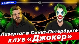 Лазертаг в Санкт-Петербурге. Интервью с клубом Джокер