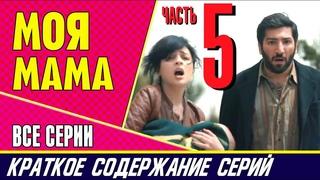 """""""Моя мама"""". 61-70 серии (краткий обзор)."""