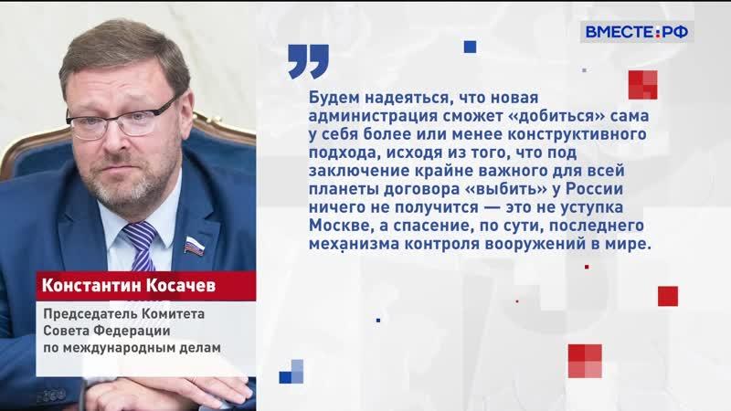 Косачев полагает что РФ и США могут успеть продлить СНВ 3 до истечения его срока действия