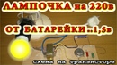 💡 Как зажечь лампочку на 220 вольт от пальчиковой батарейки на 1,5 в. (По просьбам зрителей)