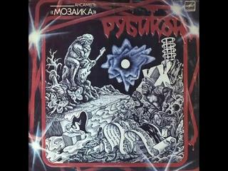 Мозаика / Mosaika Group - Рубикон / Rubicon. (1986)