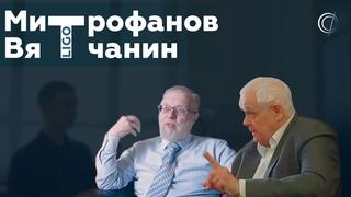 Митрофанов Валерий Павлович и Вятчанин Сергей Петрович | ЛИЦА ФИЗФАКА МГУ #12