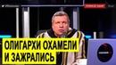 Соловьев о ВИЗГЕ либеральной интеллигенции и государственной политике
