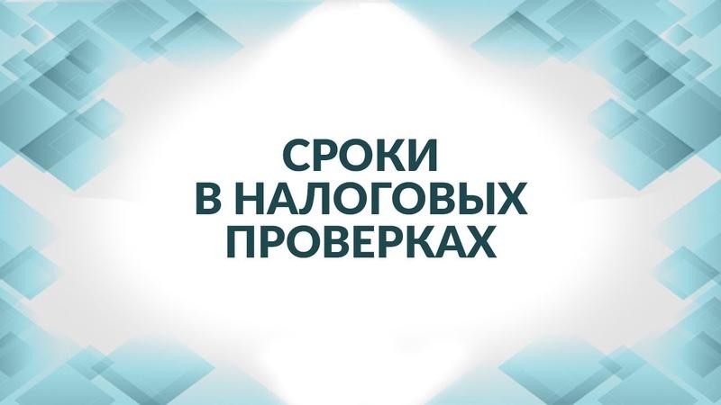 Советы адвоката о сроках налоговых проверок Налоговая проверка за пределами срока проведения