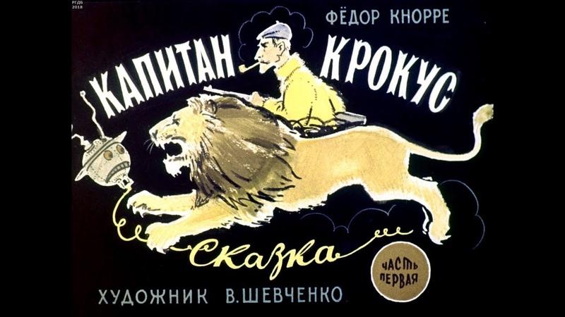 Диафильм Федор Кнорре Капитан Крокус в 2 частях