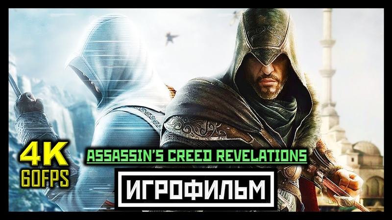 18 ✪ Assassin's Creed Revelations ИГРОФИЛЬМ Все Катсцены Минимум Геймплея PC 4K 60FPS
