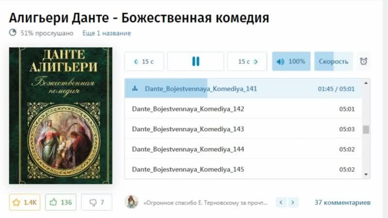 Данте Божественная комедия богословская жвачка