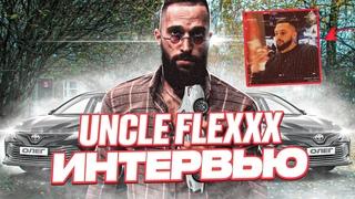 UncleFlexxx – О треке Camry 3.5, Плагиат у Slava Marlow, Какая у него Машина, Про успех в Tik-Tok