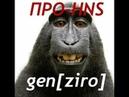 GENZIRO про hns movie