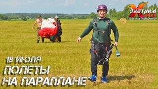 Полеты на параплане с инструктором в Калужской области! Летает - Кузин Андрей!