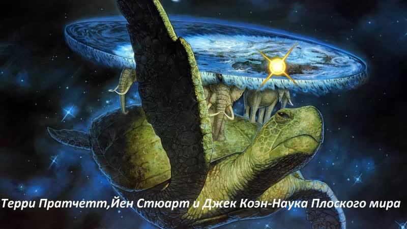 Терри Пратчетт Йен Стюарт и Джек Коэн Наука Плоского мира часть 2 я