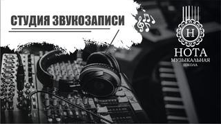 Студия звукозаписи   Музыкальная школа