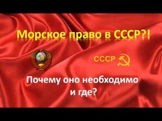 Морское Право в СССР! Почему оно необходимо и где?