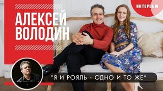Пианист Алексей ВОЛОДИН: «Я и Рояль — Одно и то же!»