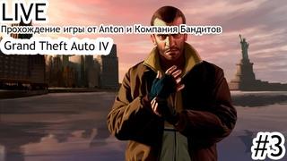 ( Grand Theft Auto IV ) Прохождение #3 БОЛЬШЕ ДЕЛ БОЛЬШЕ БАБОК ( СТРИМ )