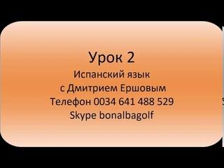 Урок 02 Испанский язык бесплатно с Дмитрием Ершовым