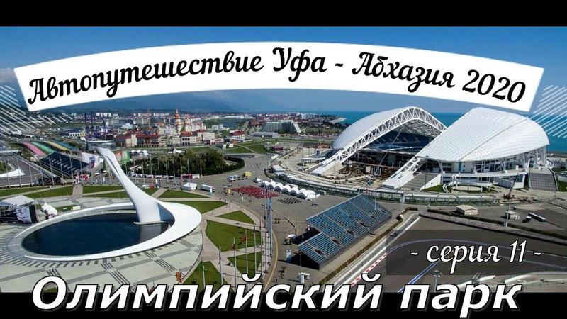 Автопутешествие из Уфы в Сочи Серия 11 Олимпийский парк Сочи