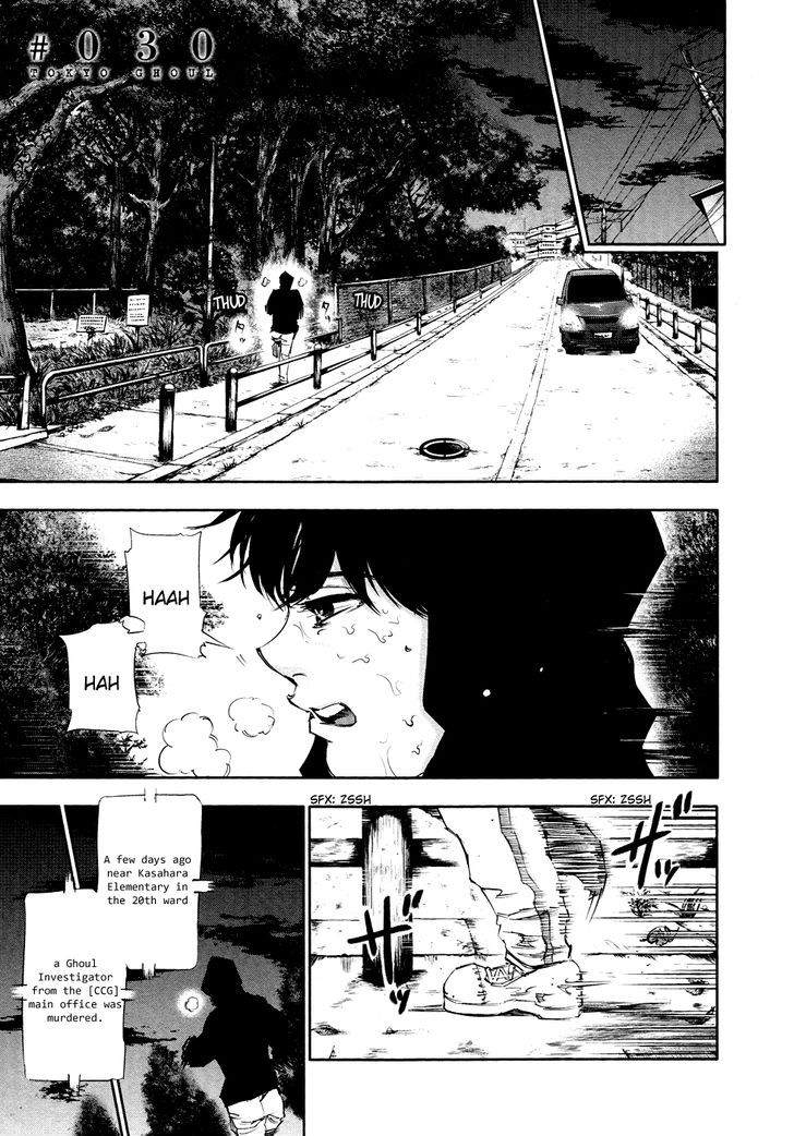 Tokyo Ghoul, Vol.4 Chapter 30 Bitterness, image #3