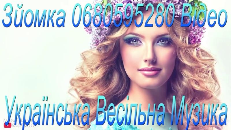 0680595280 Збірник пісень 159 Українська Музика 2020 рік Весільні Народні Пісні Живий Звук Записано